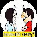 ফাইজলামি পোস্ট ও ফানি ক্যাপশন icon