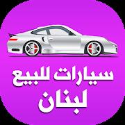 سيارات للبيع لبنان