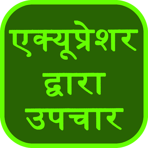 Acupressure Treatment in Hindi 生活 App LOGO-APP試玩