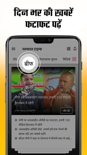 Hindi News:Live India News, Live TV, Newspaper App screenshot for Android