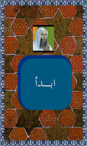 خطب محمد حسان 2