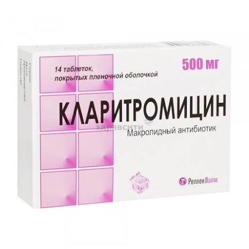 Кларитромицин таблетки п.п.о. 500мг 14 шт.