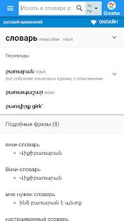 Армянский-Русский Словарь - náhled