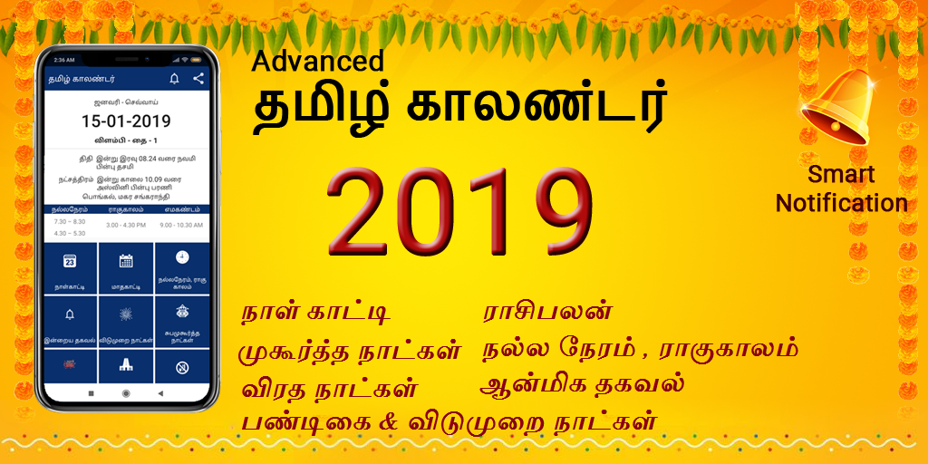 Tamil Calendar 2019 Rasi Palan Panchangam Holiday On Google
