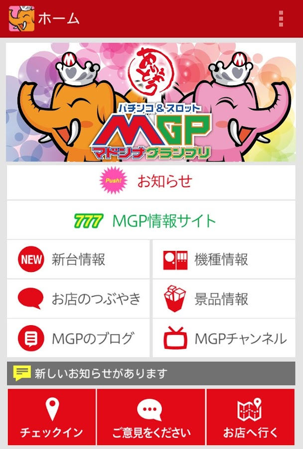 MGP- screenshot