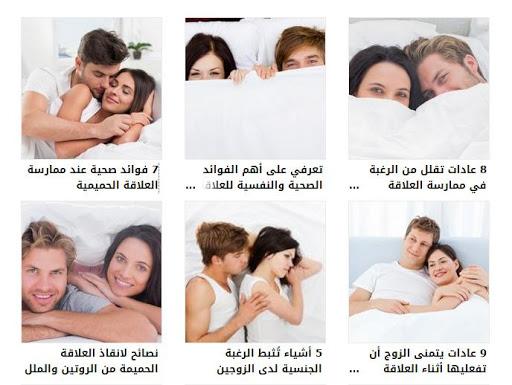 الثقافة الجنسية - نصائح