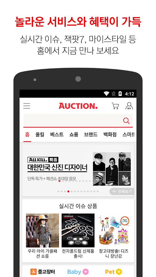 Auction- screenshot