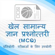 Sports GK quiz in Hindi