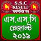 SSC Result-2019 (এস.এস.সি রেজাল্ট ২০১৯) for PC Windows 10/8/7