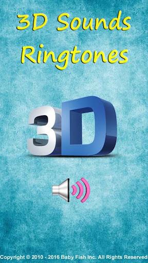 超级3D声效立体声铃声