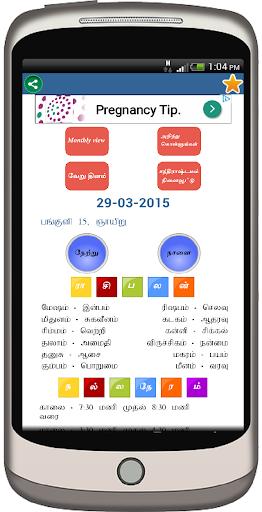 Tamil Daily Rasipalan