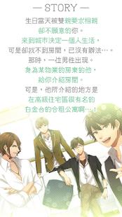 來戀愛吧女孩◆合租公寓愛情故事 - náhled