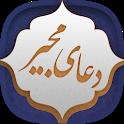 دعای مجیر icon