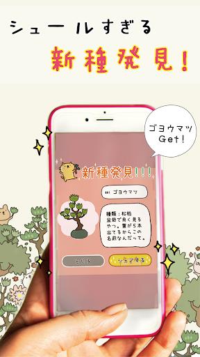 休閒必備免費app推薦|女子に人気ゲーム 『盆栽あつめ 』線上免付費app下載|3C達人阿輝的APP