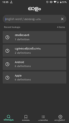 Olam Malayalam Dictionary 2.0.6 screenshots 4