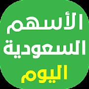الأسهم السعودية اليوم