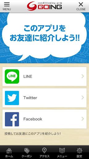 玩健康App|GOING 公式アプリ免費|APP試玩