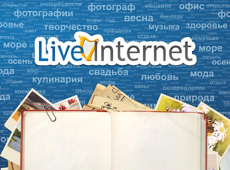 LiveInternet.Blogs Offline