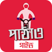 Guide For Ride Sharing App রাইড শেয়ারিং অ্যাপ গাইড Android APK Download Free By Dhaka Studio