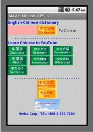 Learn Chinese anywhere