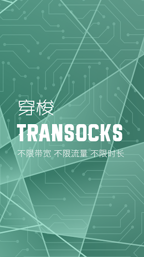 Transocks Free VPN for Chinese to visit China 2.2.4 screenshots 1