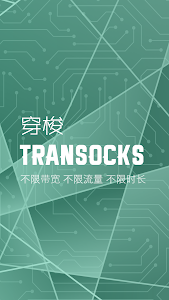 Transocks Free VPN for Chinese to visit China 2 1 9 +