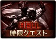 鬼滅の刃コラボ_HELL