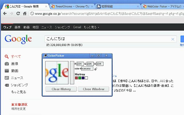 WebColor Picker