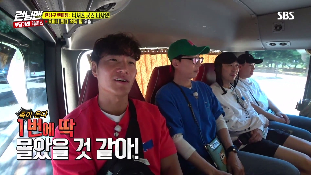runningmancaptions4