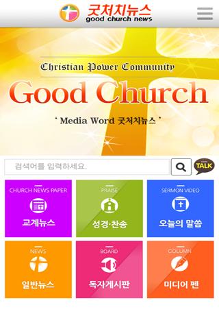 굿처치뉴스 기독교계 모바일 인터넷 신문