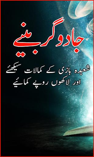 Jadugar Baniye - Jadu Seekhiye