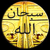 """Muslim """"Adkaro Muslim"""" Ramadan"""
