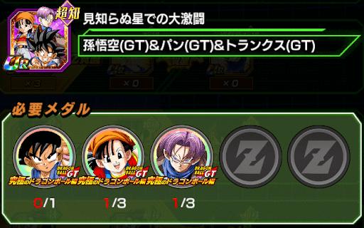 孫悟空(GT)&パン(GT)&トランクス(GT)