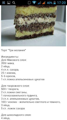 Рецепты тортов и пирагов