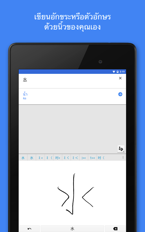 Google แปลภาษา- หน้าจอ