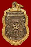 เหรียญหลวงปู่เพิ่มรุ่นแรก 2504 พร้อมตลับทอง