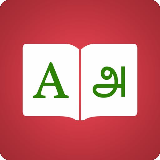 Tamil Dictionary 📖 English - Tamil Translator 💯 - Apps on Google Play