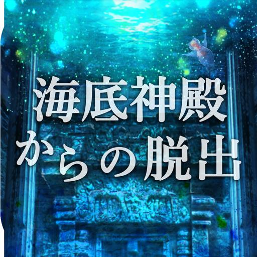 脱出ゲーム 海底神殿からの脱出 file APK Free for PC, smart TV Download