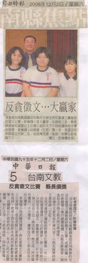 2006校園新鮮報