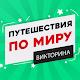 Download Путешествие по странам - Тревел Викторина For PC Windows and Mac