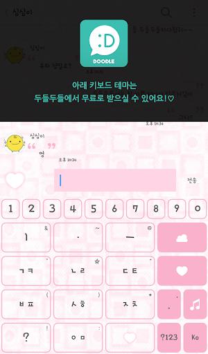 This may be love 카카오톡 테마|玩個人化App免費|玩APPs