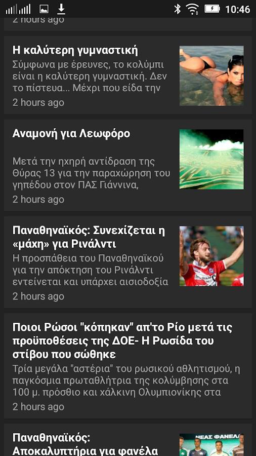 Αθλητικα - στιγμιότυπο οθόνης