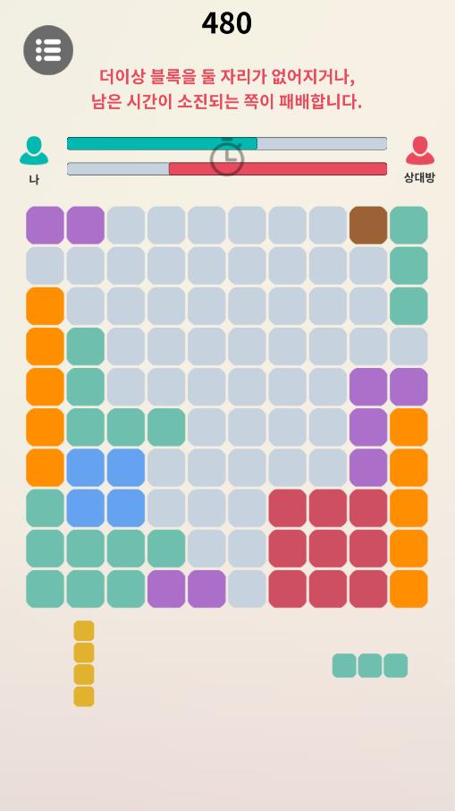 Скриншот 멜팅(MELTING) - 멀티플레이 퍼즐 게임