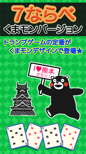 7ならべ くまモンバージョン(無料トランプゲーム)