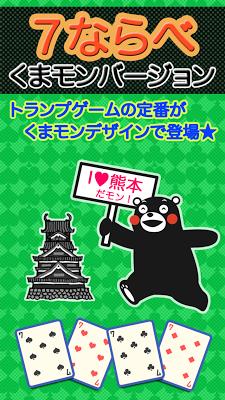 7ならべ くまモンバージョン(無料トランプゲーム) - screenshot
