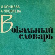 Вокальный словарь
