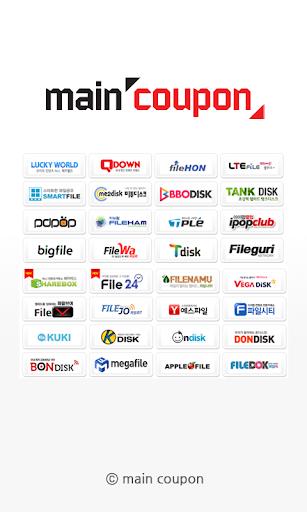 메가파일 무료쿠폰 - 웹하드 쿠폰 포인트 쿠폰 P2P