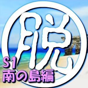 脱出倶楽部S1南の島編【体験版】