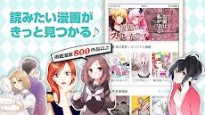 漫画読破! - マンガアプリの決定版のおすすめ画像4