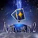 放置系RPG 人喰い惑星2